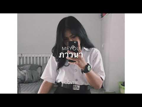 ภาวนา - MEYOU | Cover by Aye