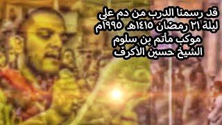 قد رسمنا الدرب من دم علي / مأتم بن سلوم / ليلة 21 رمضان 1415 هـ 1995م الرادود الشيخ حسين الاكرف تحميل MP3