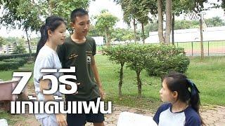 7 วิธีแก้แค้นแฟนเก่า Ep.35 by VAST