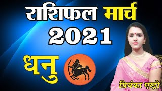 DHANU Rashi – Sagittarius |Predictions for MARCH - 2021 Rashifal| Monthly Horoscope | Priyanka Astro