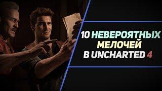 10 НЕВЕРОЯТНЫХ МЕЛОЧЕЙ В UNCHARTED 4