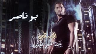 تحميل اغاني عبدالمنعم العامري - بو ناصر (ألبوم الاسطورة) MP3