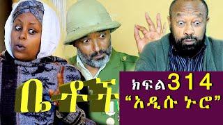 "Betoch | "" አዲሱ ኑሮ""Comedy Ethiopian Series Drama Episode 314"