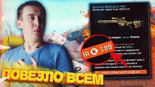 WARFACE.200 КРЕДИТОВ за ЗОЛОТОЙ ДОНАТ! - КАК ПОЛУЧИТЬ!?