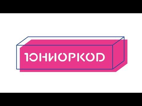 ФРАНШИЗА ДЕТСКОЙ ШКОЛЫ ПРОГРАММИРОВАНИЯ «ЮНИОРКОД»
