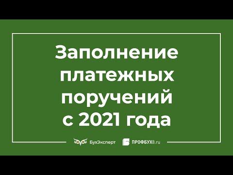 Правила заполнения платежных поручений с 2021 года в 1С