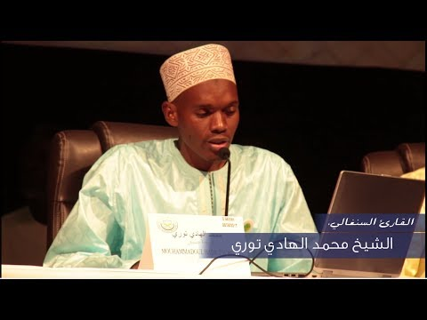 Do not miss to Watch this Amazing Quran Recitation by Sheikh Muhammad Hady Toure