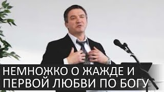Немножко о жажде и первой любви по Богу - Сергей Гаврилов