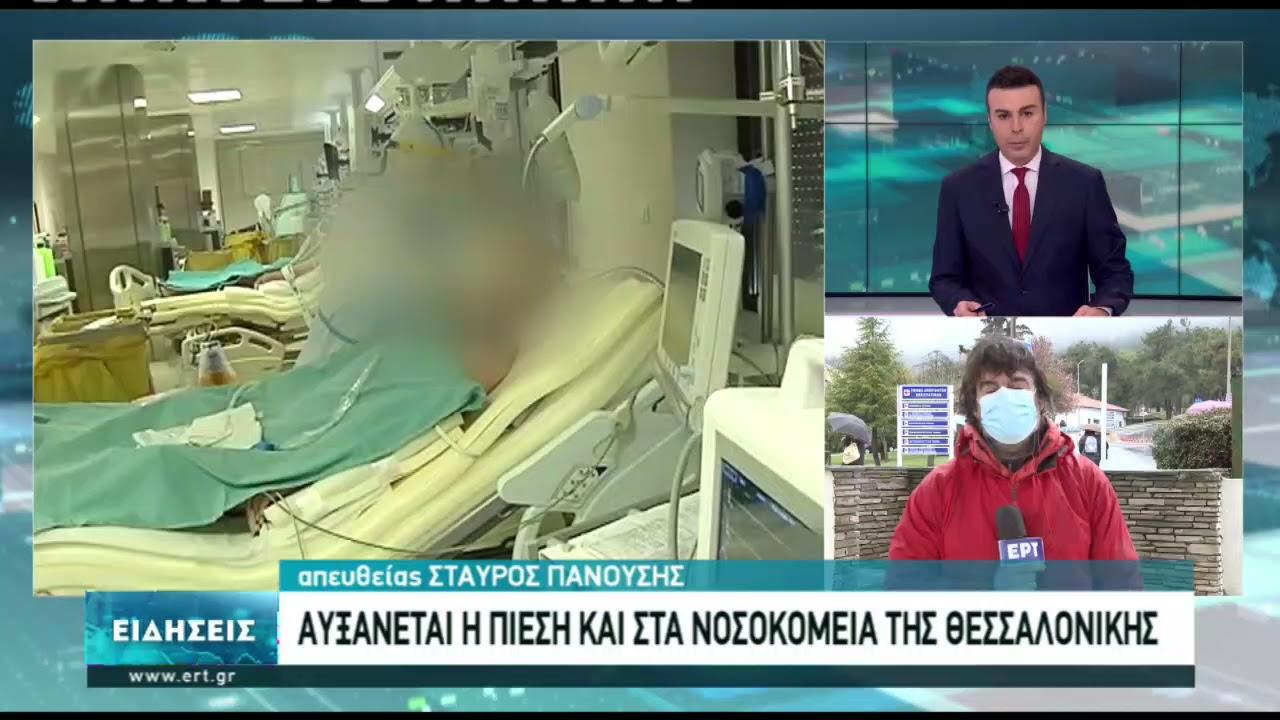 Θεσσαλονίκη: Δύσκολη η κατάσταση στα νοσοκομεία | 21/03/2021 | ΕΡΤ