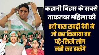Story of First Lady CM of Bihar Rabri Devi। राबड़ी देवी ने जो कर दिखाया वह कोई न कर सका। Bihar