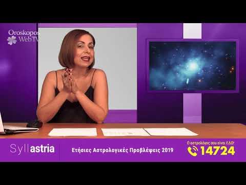 Ετήσιες Προβλέψεις 2019 σε βίντεο