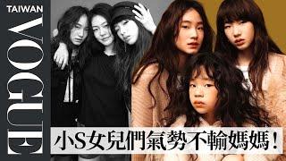 小S女兒個個超模臉 巨星架勢不輸媽!母女睡前床邊話|VOGUE Taiwan