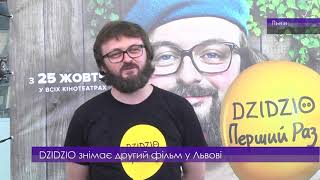 DZIDZIO знімає другий фільм у Львові
