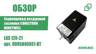Сервопривод воздушной заслонки CONECTRON/HONEYWELL LKS 120-21 арт. 0005040001-BT