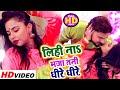 #2021_VIDEO_SONG - लिही ना मजा तनी धीरे धीरे #Gunjan Singh , Madhu Ji - भोजपुरी का सबसे महंगा वीडियो