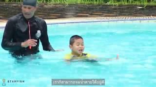อบรมฝึกทักษะการป้องกันการจมน้ำ ในเด็กอายุไม่ต่ำกว่า 15 ปี