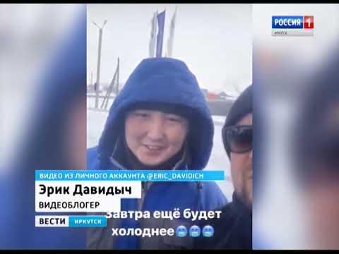 Выпуск «Вести-Иркутск» 04.02.2019 (14:25)