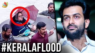 Actor Prithviraj's mother rescued in a Tub : Kerala Flood 2018   Latest Tamil News