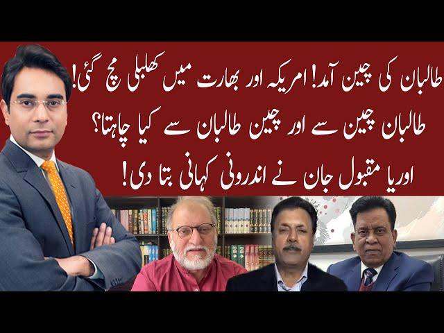 Cross Talk | 31 July 2021 | Asad Ullah Khan | Orya Maqbool Jan | Salim Bokhari