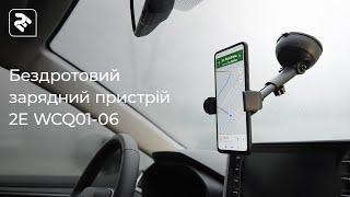 Бездротовий зарядний пристрій 2E Car Windsheild Wireless Charger (2E-WCQ01-06)