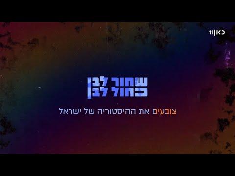 """""""שחור לבן כחול לבן"""" – הפרויקט שצובע את ההיסטוריה של ישראל!"""