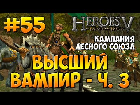 Герои меча и магии 5 повелители орды навыки и умения