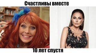 СЧАСТЛИВЫ ВМЕСТЕ как изменились актеры 10 ЛЕТ СПУСТЯ