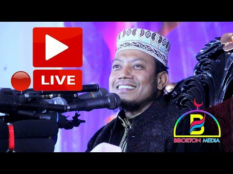🔴Live আলোচকঃ মুফতি আমীর হামজা। Mufti Amir Hamza