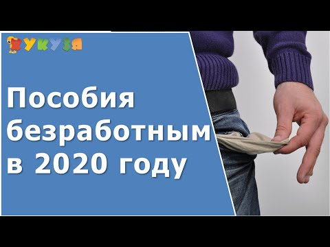 Пособия безработным до конца 2020 года