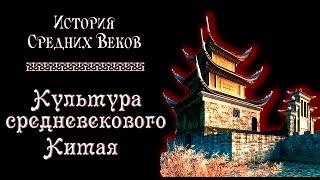 Культура средневекового Китая (рус.) История средних веков.