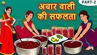अचार वाली की सफलता Part 2   Hindi Kahaniya   Bedtime Moral Stories   Hindi Fairy Tales   Koo Koo TV