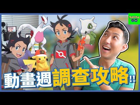 Pokémon go動畫,新活動!