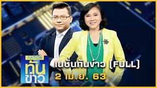 เนชั่นทันข่าว   2 เม.ย. 63   FULL   NationTV22
