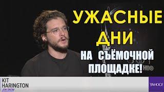 ИГРА ПРЕСТОЛОВ  - Ужасные дни на сьёмочной площадке! [RUS][ARTVOICE]