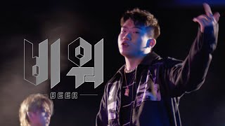 비워 (Beer) (Prod. by Way Ched) / [MV] 더 콰이엇, 창모, 김효은, 해쉬 스완, 애쉬 아일랜드, 릴러말즈, 웨이체드