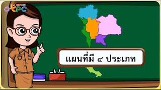 สื่อการเรียนการสอน ประเภทของแผนที่ ป.3 สังคมศึกษา
