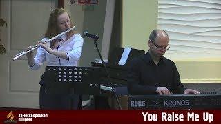 """Флейта """"You Raise Me Up""""   Вероника Щербакова   01.12.2018"""