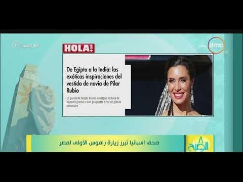 هكذا تناولت الصحف الإسبانية زيارة راموس الأولى إلى مصر