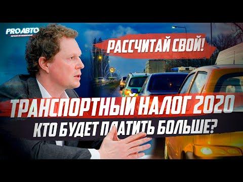 ТРАНСПОРТНЫЙ НАЛОГ (2020) / ИЗМЕНЕНИЯ И НАЛОГ НА РОСКОШЬ!