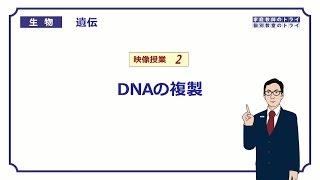 高校生物遺伝2DNAの複製18分