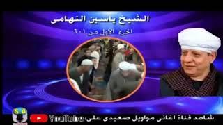 مازيكا الشيخ ياسين التهامى بروحى حبيب الجزء الاول تحميل MP3