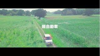 SUSHIBOYS「軽自動車」