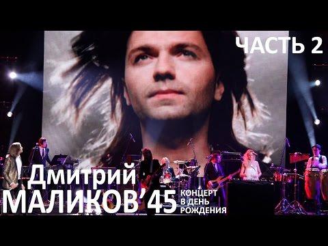 Дмитрий Маликов - 45'. Концерт в день рождения. часть 2
