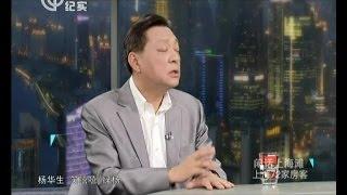 闲话上海滩无广告完整版20140417:上海72家房客