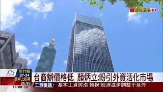 【非凡新聞】京華城招標底價380億! 祭6限制禁做住宅