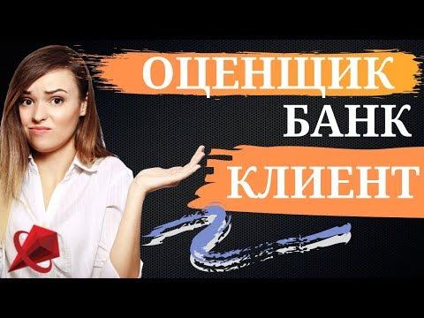 ОЦЕНКА ИМУЩЕСТВА ДЛЯ БАНКА || ОЦЕНЩИК - БАНК - ЗАКАЗЧИК  /