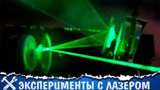 🔦5 крутых экспериментов с лазером