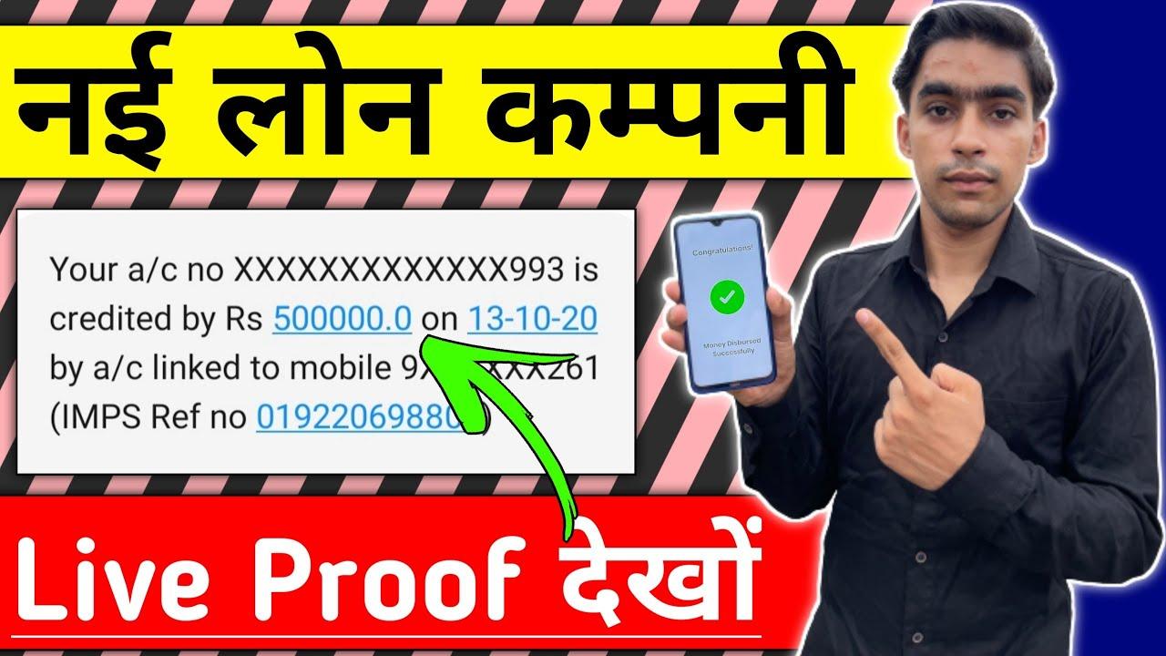 Loan Kaise Le Mobile Se/Loan Kaise Liya Jata Hai/Loan Kaise Lete Hain/Online Loan Kaise Le/Loan App