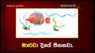 Ape Sinhala Panthiya (Grade 1 & 2)