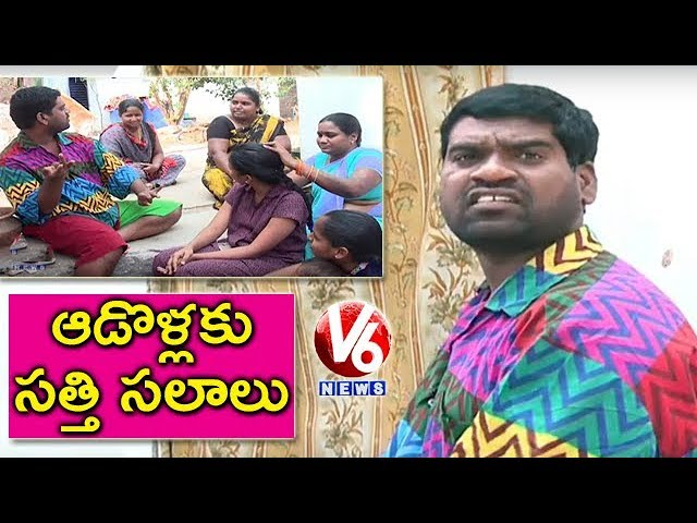 Bithiri Sathi Giving Advice To Women | Satirical Conversation With Savitri